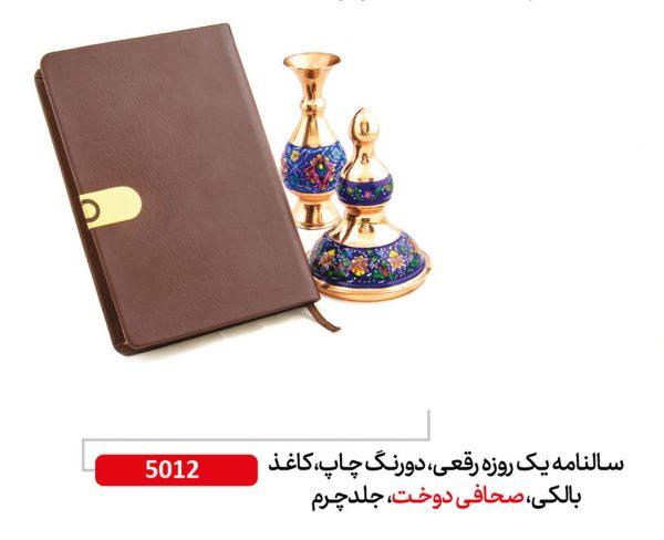 سالنامه مدل A5012